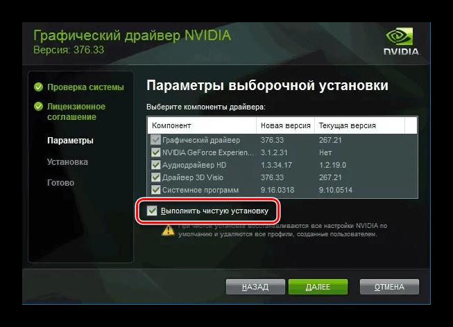 Пункт Выполнить чистую установку драйвер NVidia
