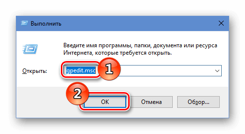 Выполнить gpedit.msc Windows 10