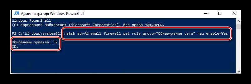 Активации обнаружения сети Windows 10 PowerShell