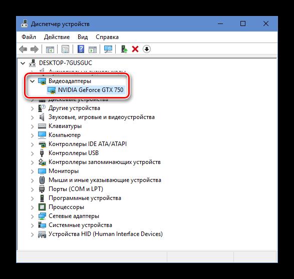 Диспетчер устройств Windows 10 видеокарта