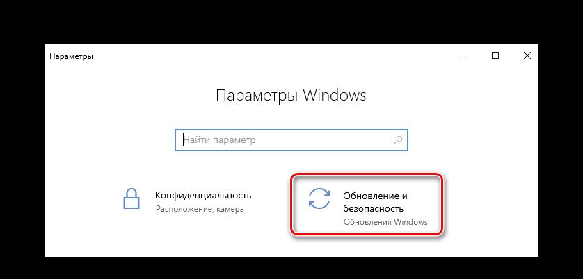 Раздел Обновление и безопасность Windows 10