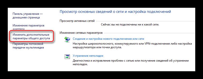 Изменить дополнительные параметры Windows 10