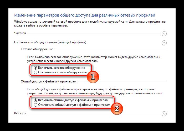 Настройки сетевого обнаружения Windows 10