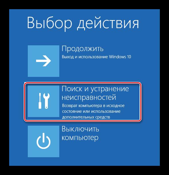 Поиск и устранение неисправностей среда восстановления Windows 10