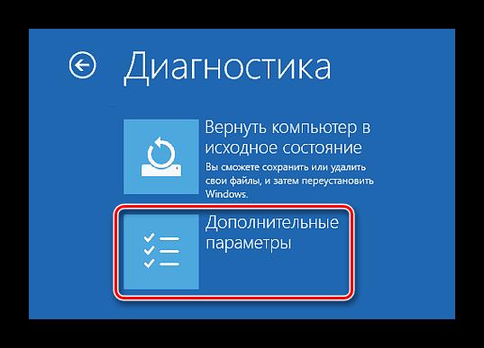 Дополнительные параметры среда восстановления Windows 10