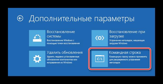 Командная строка среда восстановления Windows 10