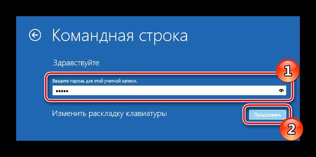 Ввод пароля среда восстановления Windows 10
