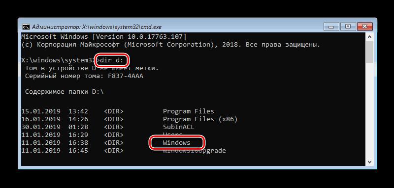 Командная строка просмотр файлов на диске