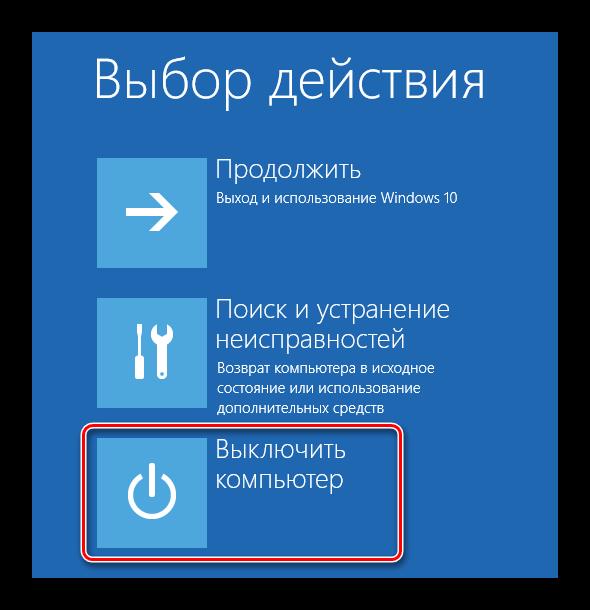 Выключить компьютер среда восстановления Windows 10
