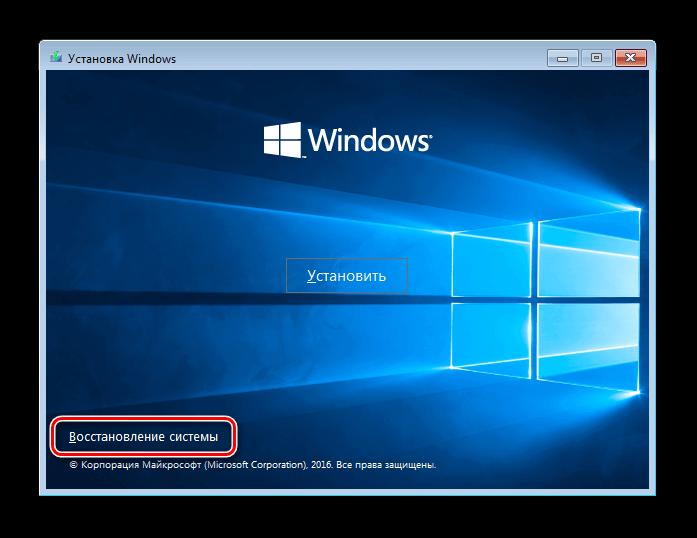 Восстановление системы Установка Windows 10