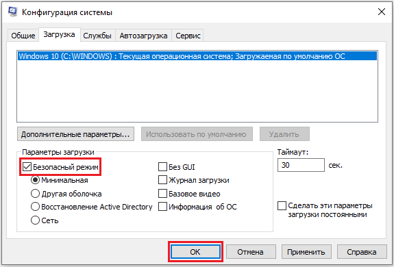 Активация безопасного режима в Windows 10