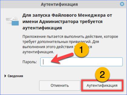 Окно аутентификации root