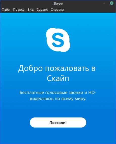 Стартовое окно Skype