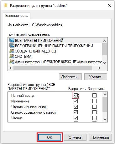 Полный доступ к папке Windows 10