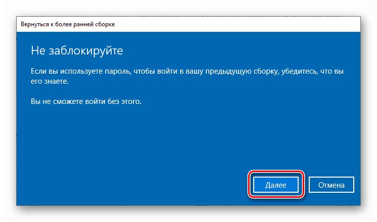 Вернуться к более ранней сборке Windows 10