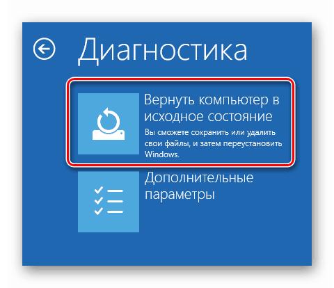 Возвращение Windows 10 в исходное состояние