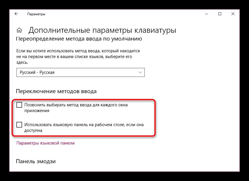 Включение автоматического выбора метода ввода в окнах приложений Windows 10