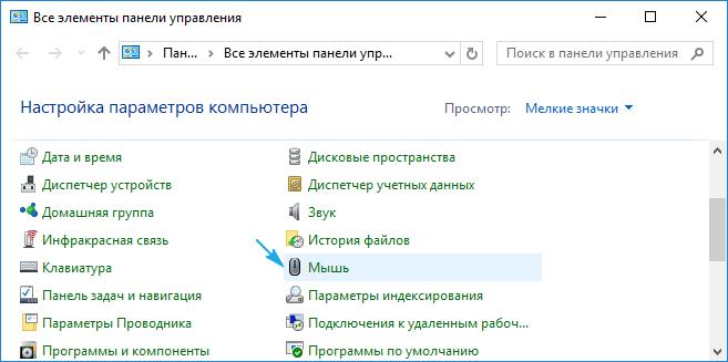 Инструмент управления мышью на Windows