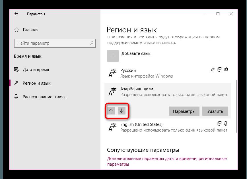 Настройка приоритета языка на Windows 10