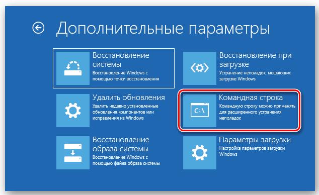 Запуск командной строки через инструменты восстановления Windows 10