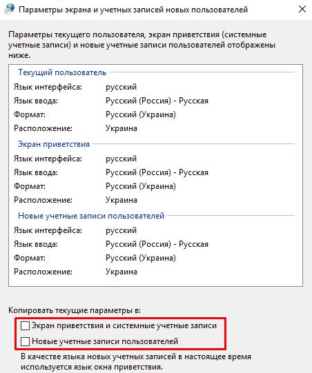Перенос региональных стандартов на экран приветствия Windows 10