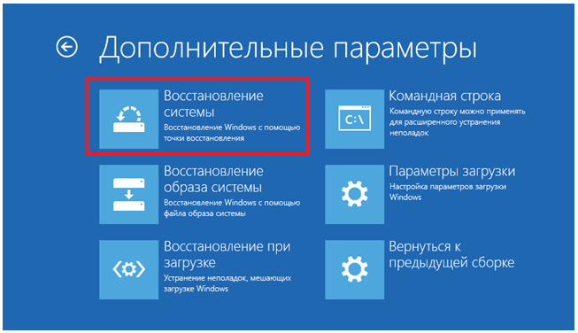 Восстановление Windows 10 с помощью контрольных точек