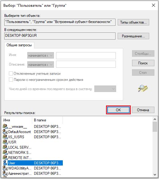 Поиск пользователя или группы Windows 10