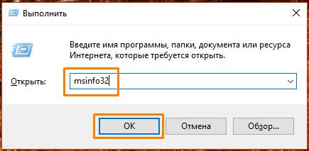 Команда «msinfo32» в окне «Выполнить» в Windows 10