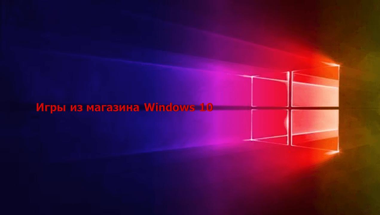 Игры из магазина Windows 10