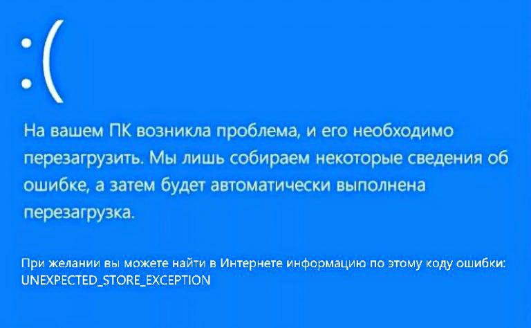 Как исправить ошибку UNEXPECTED_STORE_EXCEPTION в Windows 10