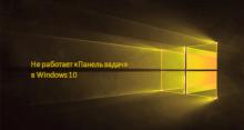 Не работает панель задач Windows 10. Что делать?