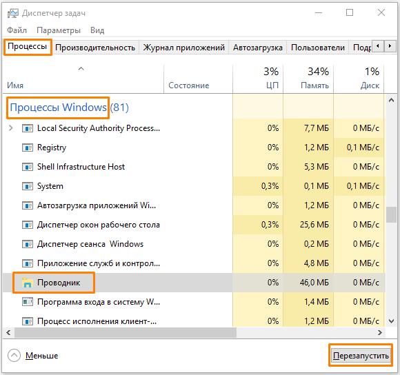 Окно «Диспетчера задач» в Windows 10