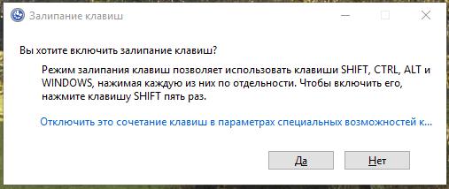 Окно «Залипание клавиш » в Windows 10