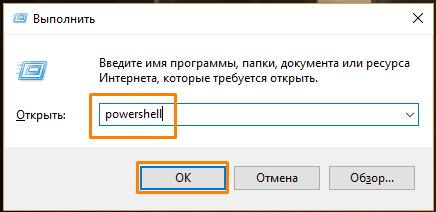 Команда «powershell» в окне «Выполнить» в Windows 10