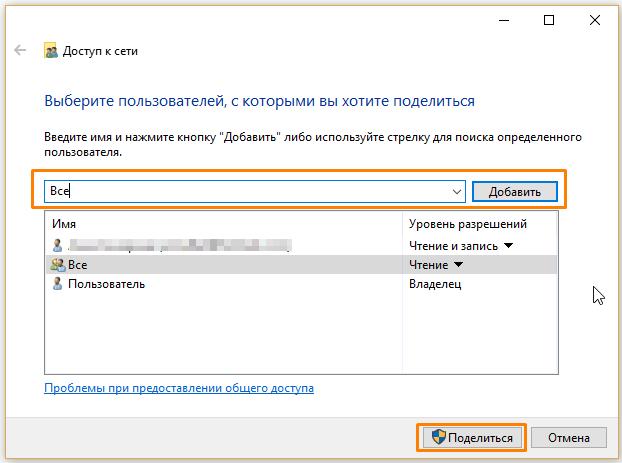 Окно «Доступ к сети» в Windows 10