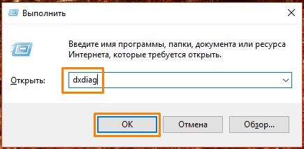 Команда «dxdiag» в окне «Выполнить» в Windows 10
