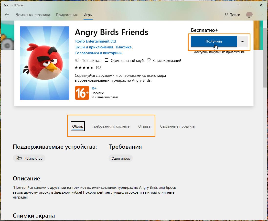 Страница с описанием игры в приложении «Microsoft Store» в Windows 10
