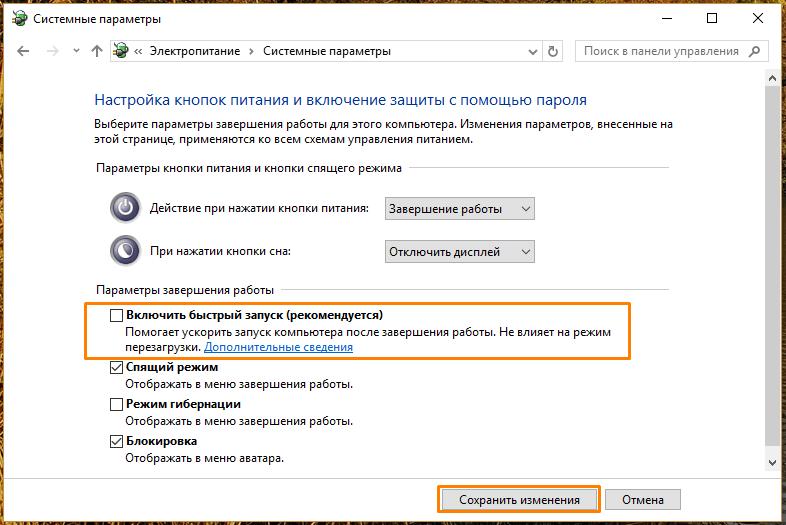 Системные параметры в Windows 10