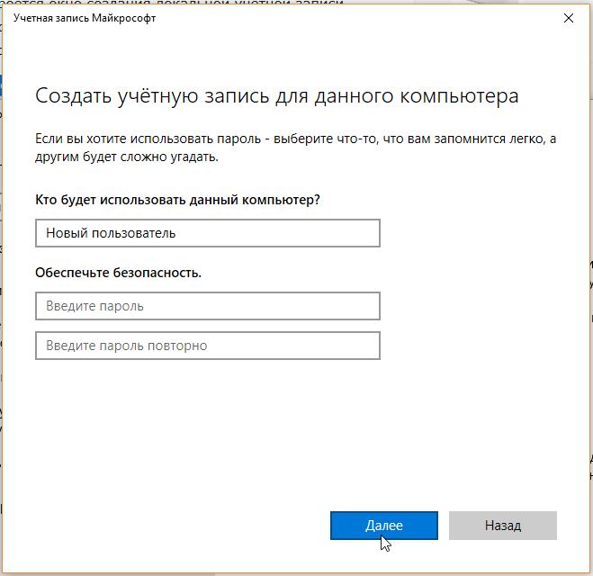 Окно «Создать учетную запись для данного компьютера» в Windows 10