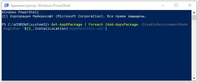 Окно «Администратор: Windows PowerShell» в Windows 10