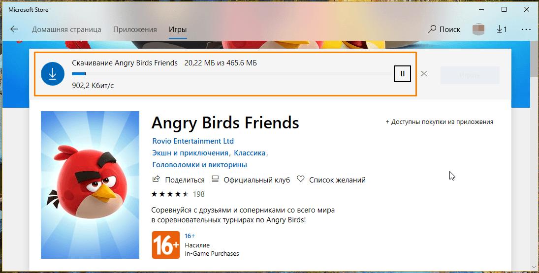Скачивание игры в приложении «Microsoft Store» в Windows 10