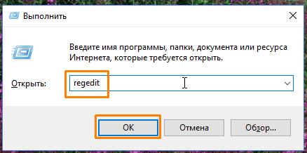 Команда открытия редактора реестра в окне «Выполнить» в Windows 10