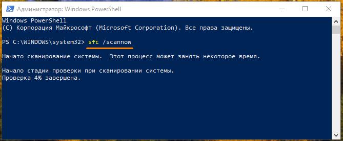 Сканирование системы в окне «Администратор: Windows PowerShell» в Windows 10