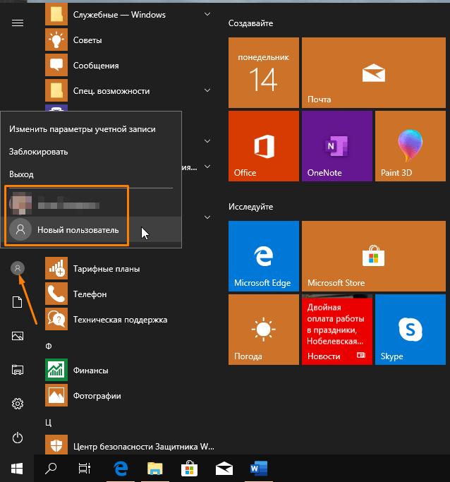 Имена пользователей в меню «Пуск» в Windows 10