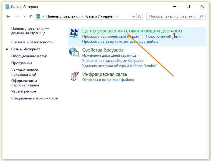 Окно «Сеть и Интернет» в «Панели управления» в Windows 10