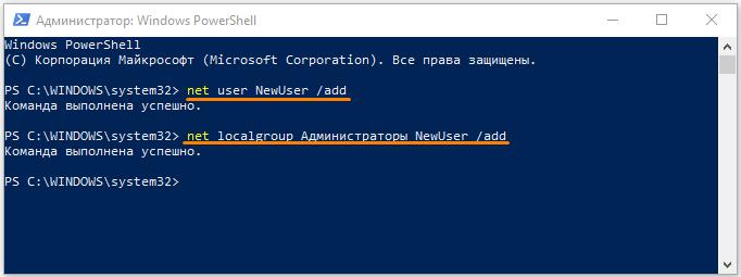 Команды в окне «Администратор: Windows PowerShell» в Windows 10