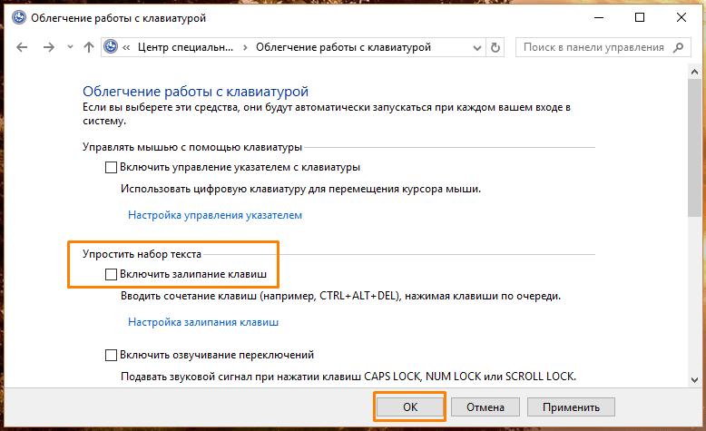 Окно «Облегчение работы с клавиатурой» в панели управления Windows 10