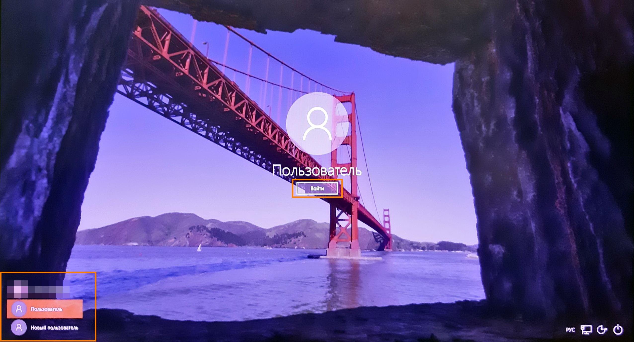 Имена пользователей на экране входа в Windows 10