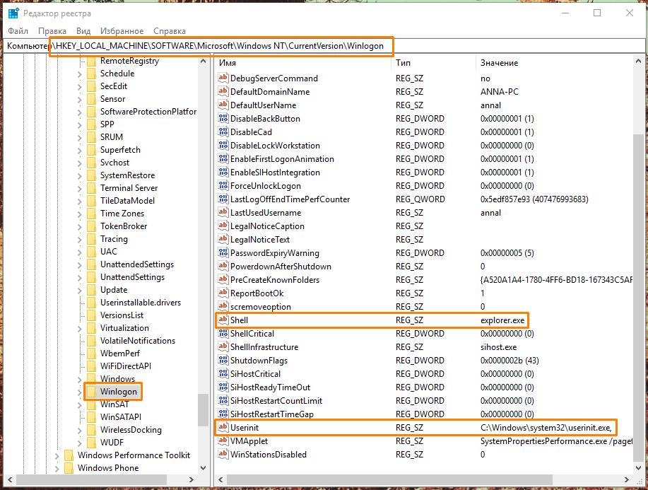 Окно редактора реестра в Windows 10