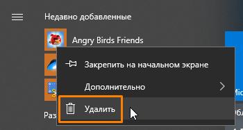 Команда удаления к контекстном меню игры в меню «Пуск» в Windows 10